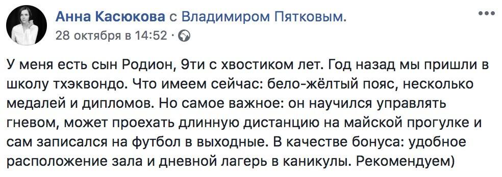 Отзыв от Анны Касюковой