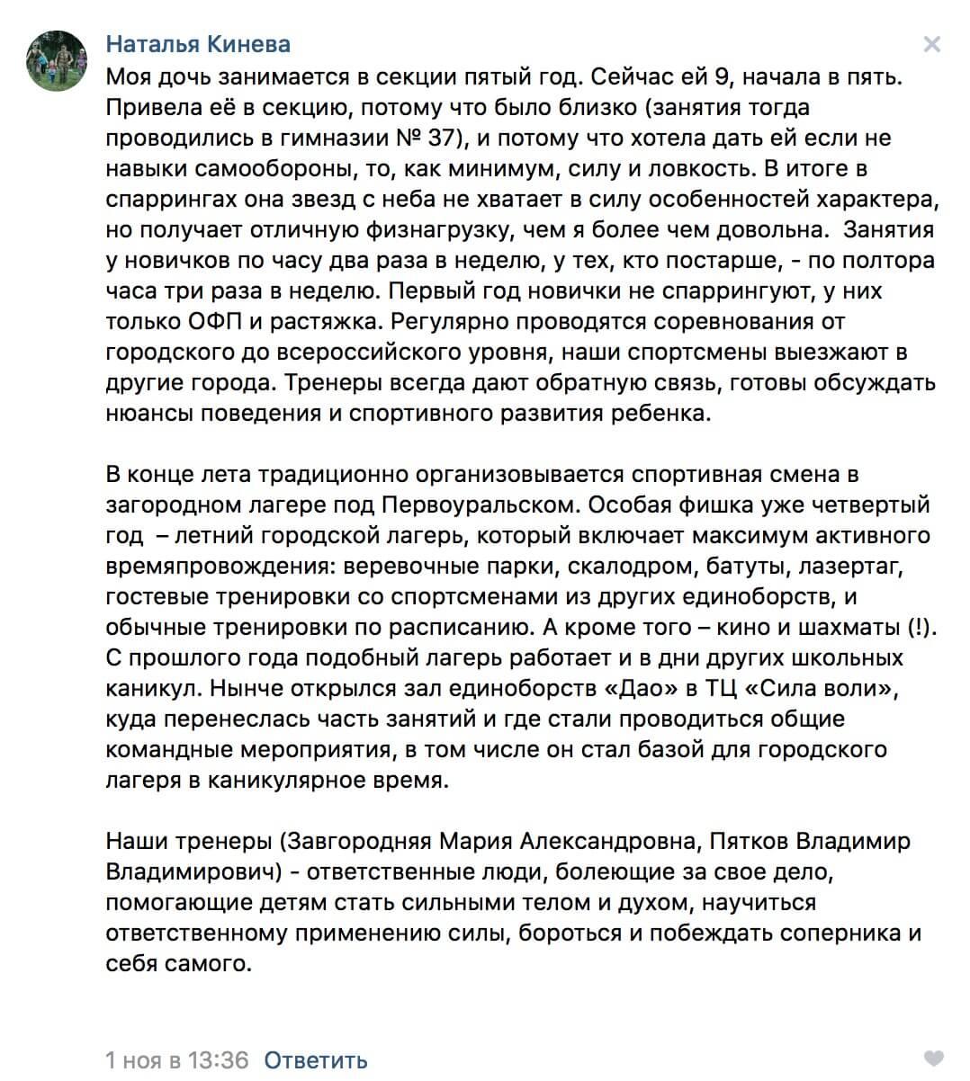 Отзыв от Натальи Киневой