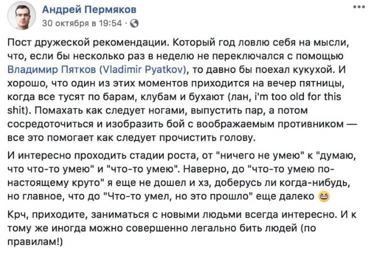 Отзыв от Андрея Пермякова